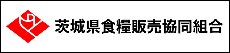 茨城県食糧販売協同組合
