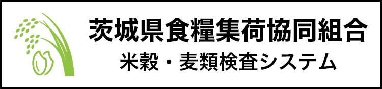 茨城県食糧集荷協同組合