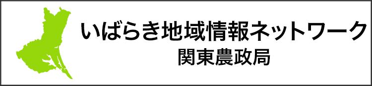茨城地域情報ネットワーク