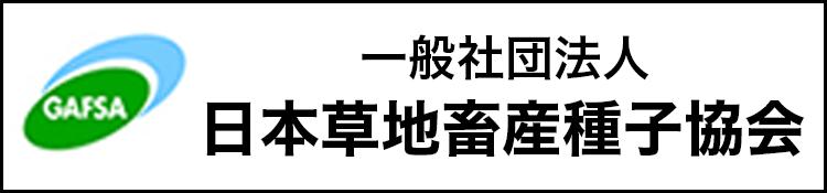 日本草地畜産種子協会