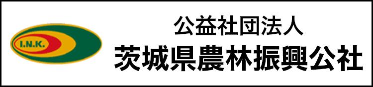茨城県農林振興公社