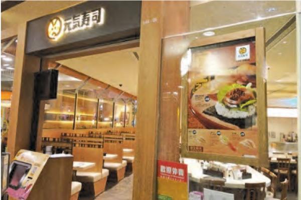 元気寿司(香港)